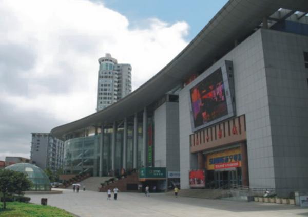 舟山市文化艺术中心