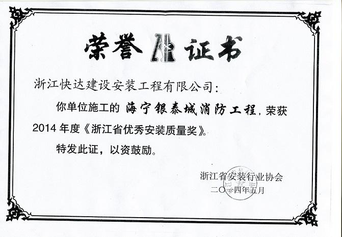 2014海宁银泰安装杯