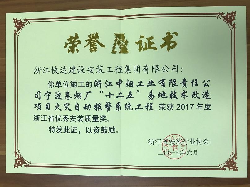 2017宁波卷烟厂安装杯