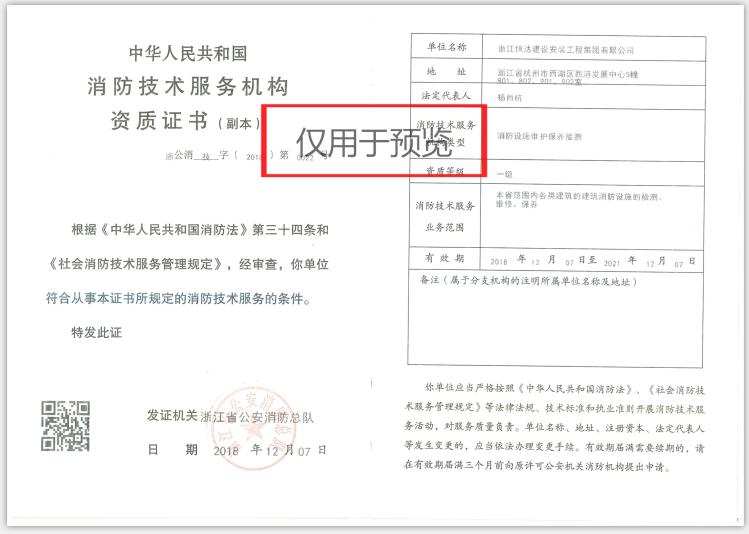 2019检测维保壹级证书