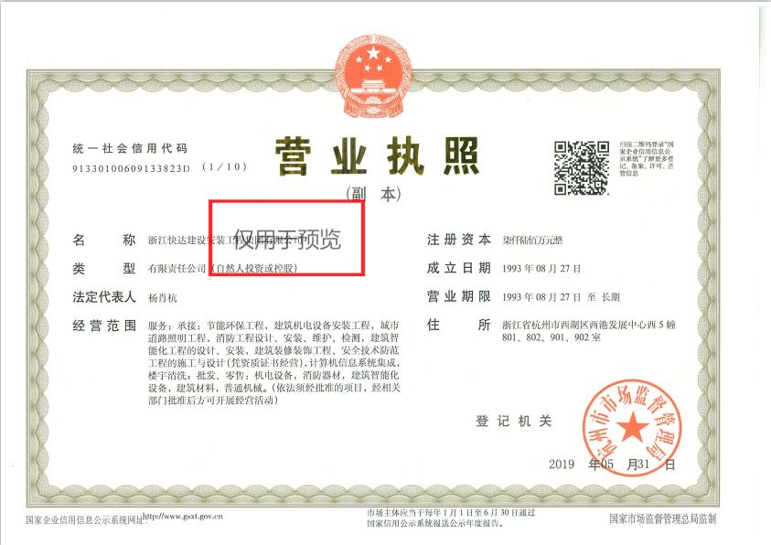 2019年营业执照